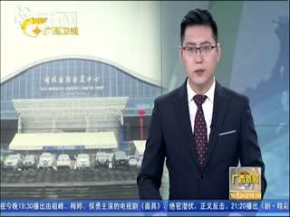 """[广西新闻]桂林:""""两会一节""""准备工作就绪"""